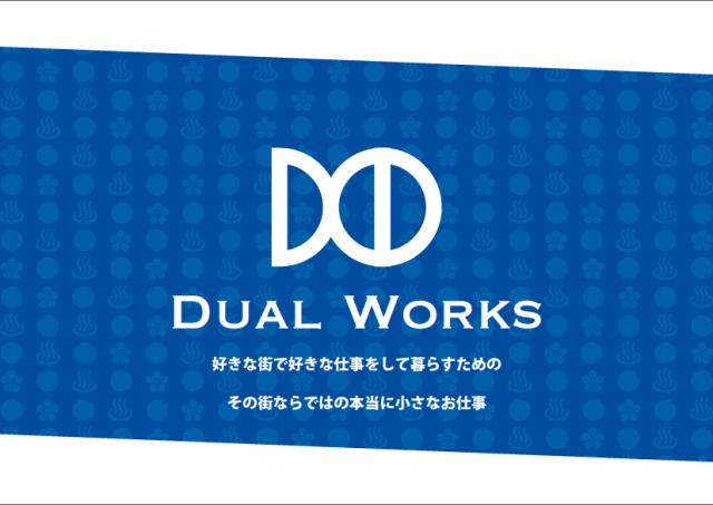 DualWorksAtami